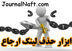 ژورنال نفت ابزار حذف لینک ارجاع