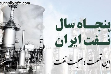 صحبت نفت از پنجاه سال نفت ایران